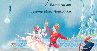 Лешникотрошачката – музикална разходка с Чайковски и Марко Зимса
