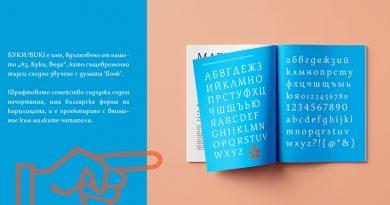 Нов шрифт БУКИ – българска кирилица за четящи деца от Омана Кацарска