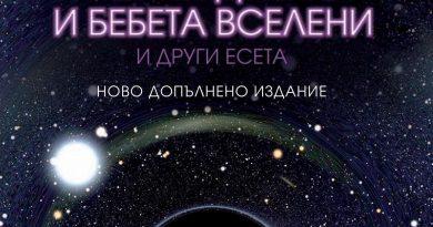 """""""Черни дупки и бебета вселени и други есета"""" или защо физиката не е толкова страшна, колкото ни се струва в училище"""