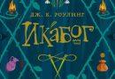 Икабог – легендата, която ражда зло и добро