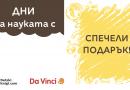 Победителите в играта на Da Vinci и Detskiknigi.com са…
