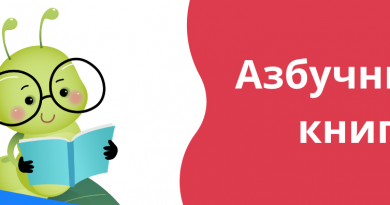 5 книги за буквите + 1 азбучен роман