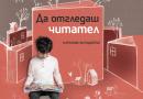 """Представяме наръчника """"Да отгледаш читател"""" в книжен център """"Гринуич"""" на 18 септември"""