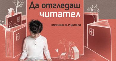 """Отменя се представянето на """"Да отгледаш читател"""" в Книжен център """"Гринуич"""""""