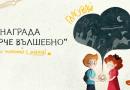 """На 11 май започва гласуването за любима детска книга в """"Бисерче вълшебно"""" 2021"""